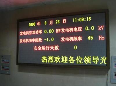 环亚ag8801/P4.75室內雙色LED顯示屏