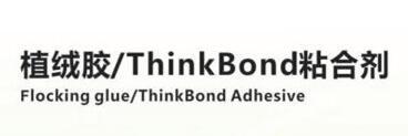 植絨膠/ThinkBond粘合劑B