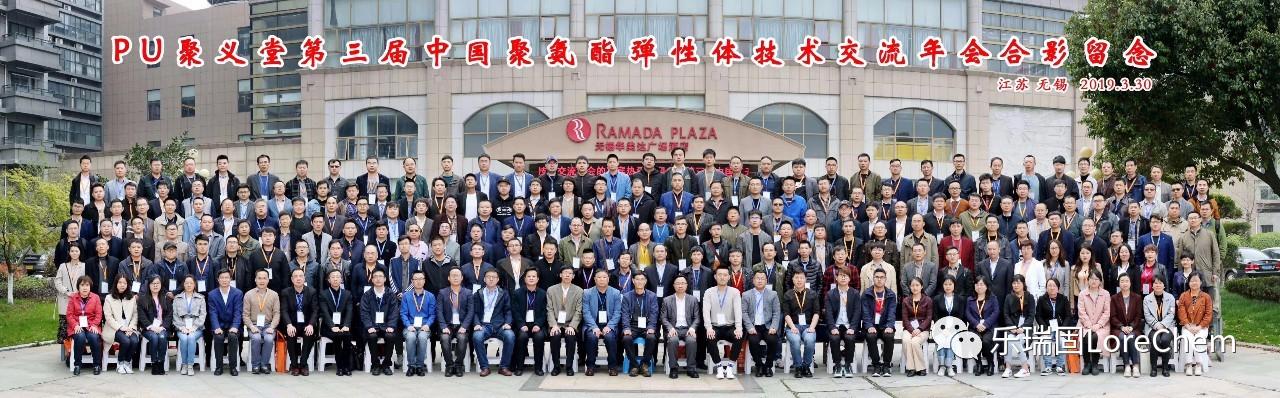 PU聚義堂第三屆中國聚氨酯彈性體技術交流年會