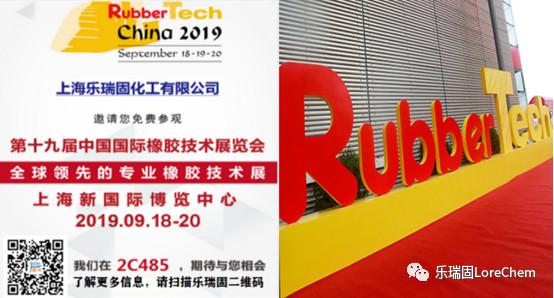上海乐瑞固诚邀您参加 《第十九届中国国际橡胶技术展览会》
