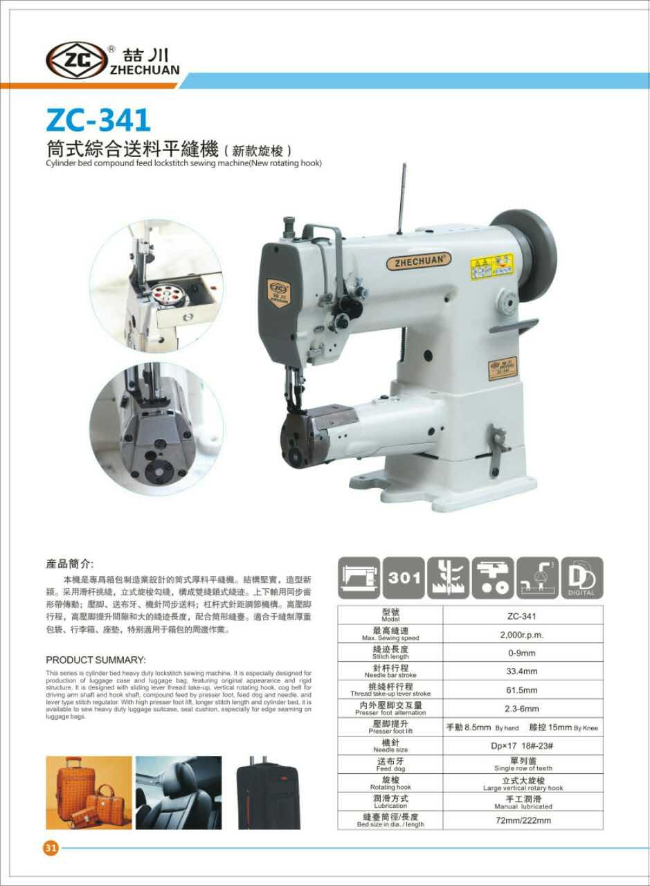 6620新型綜合送料厚料平縫機