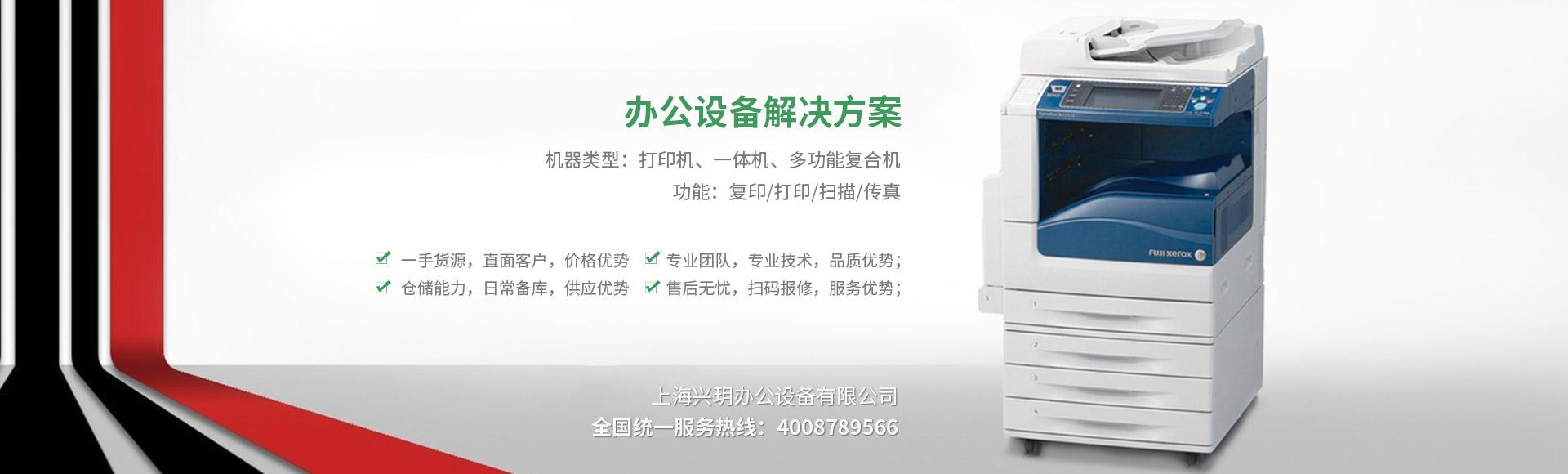 上海兴玥办公设备有限公司