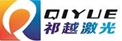上海祁越激光科技有限公司