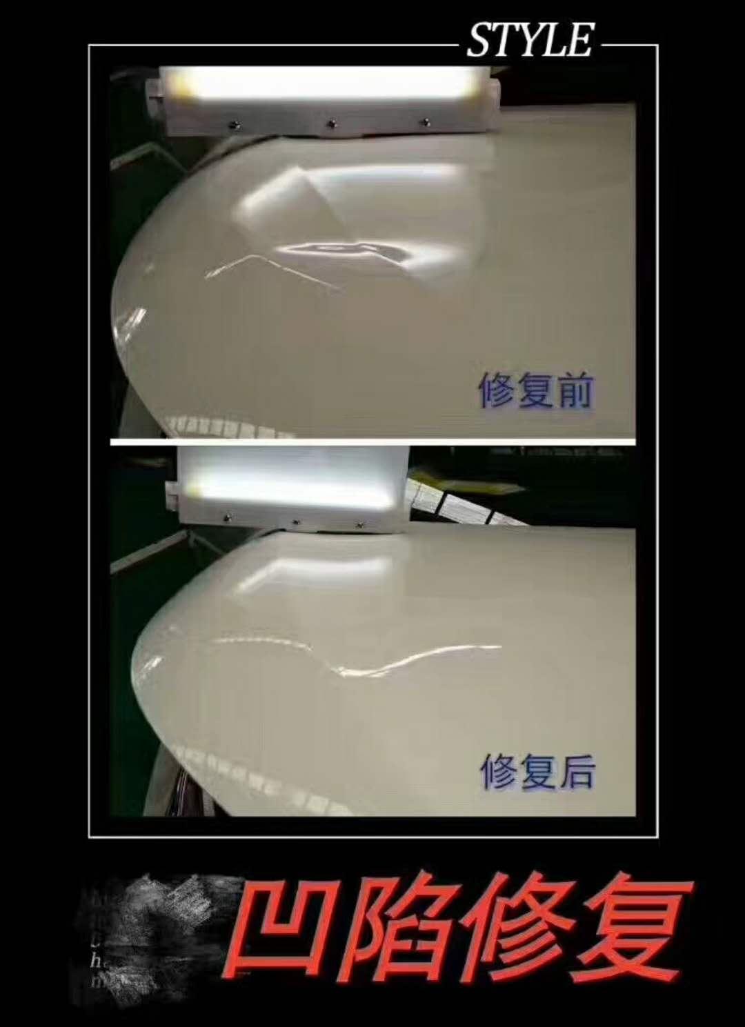 凹陷免喷漆修复对比