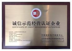 跨境电商协会合作伙伴