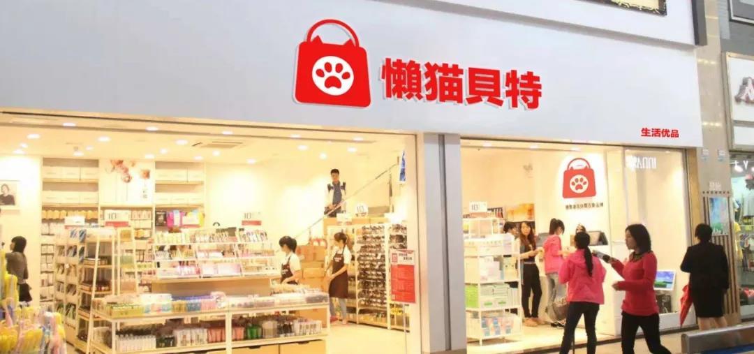 好消息!《懒猫贝特》引领新零售精品百货热潮!