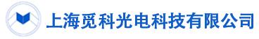 上海觅科光电科技有限公司