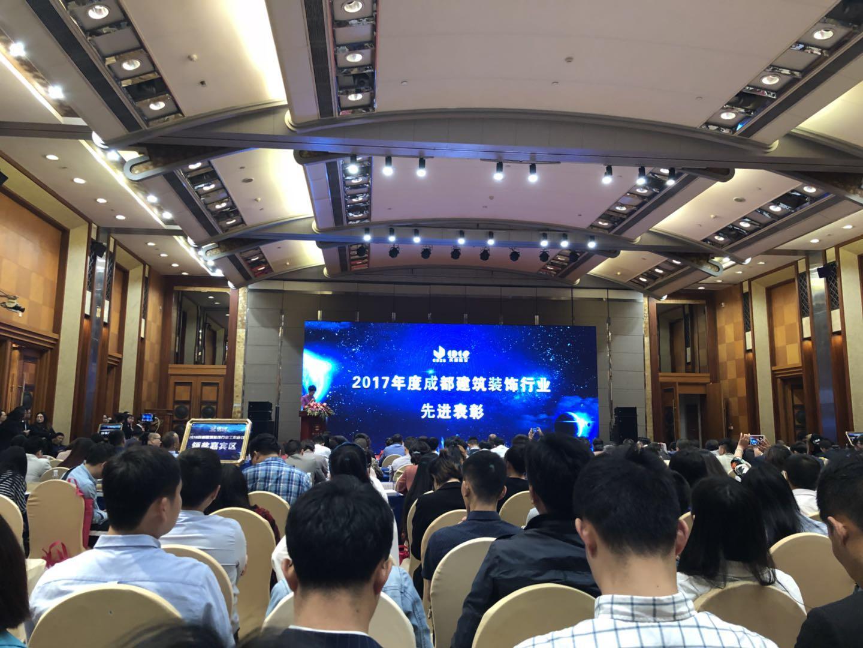 会议对2017年先进企业进行表彰