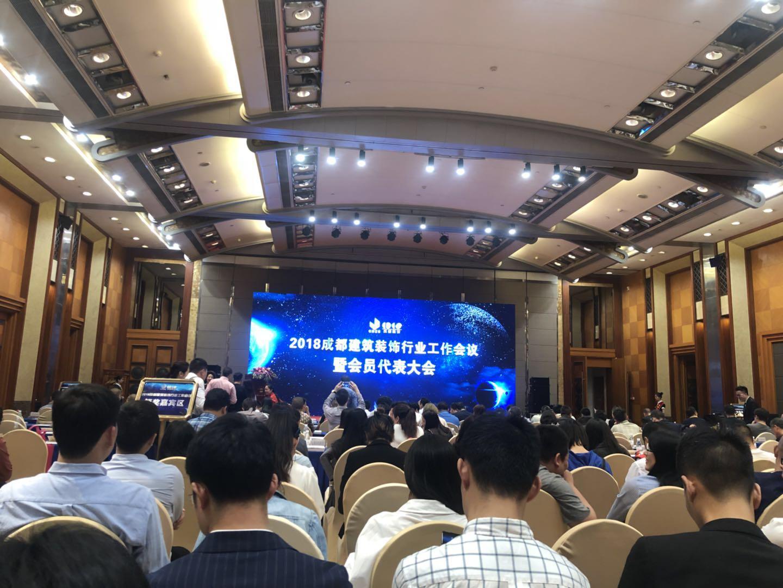2018年4月20日由成都市建筑装饰协会举办的2018年成都建筑装饰行业工作会议暨会员代表大会在锦江宾馆举行
