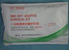 一次性使用无菌手术包