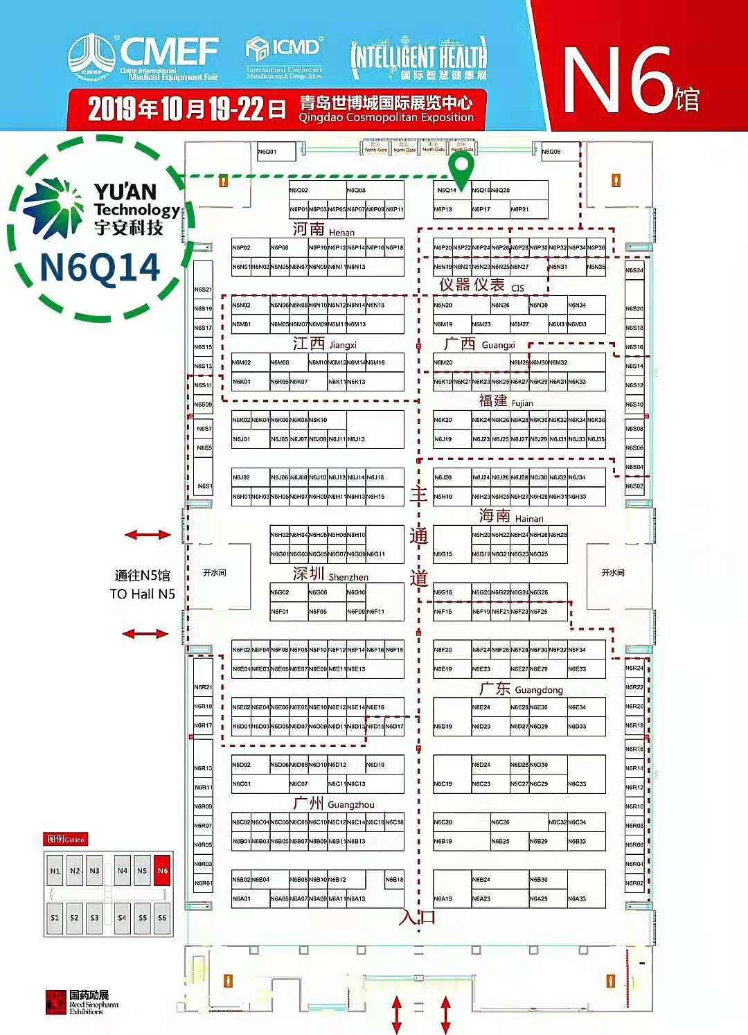 CMEF第82届中国国际医疗器械(秋季)博览会