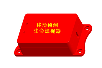 FTH-AQQ-001(生命巡视器)