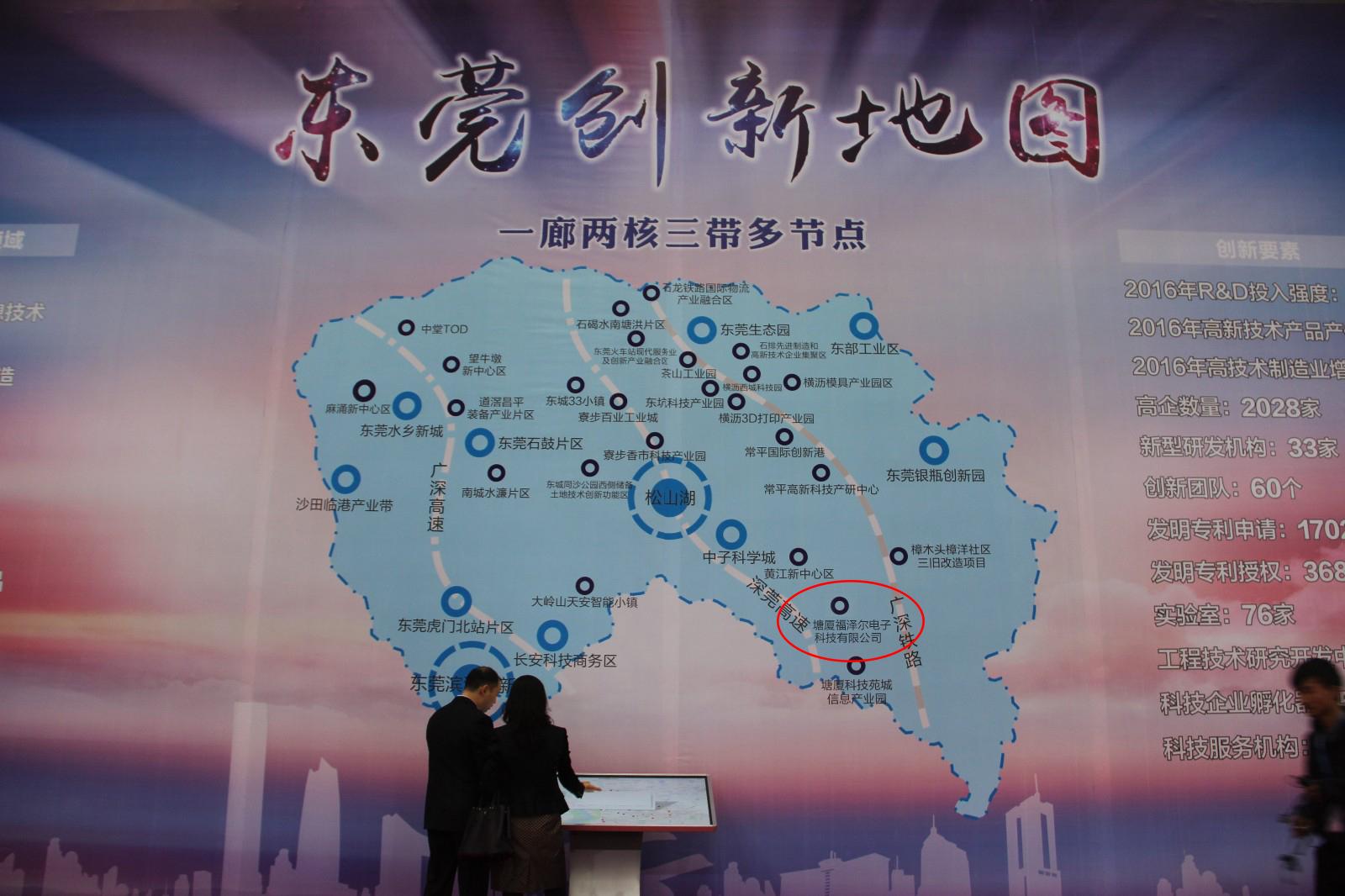 2017中国(东莞)国际科技合作周--科研机构创新成果交易会