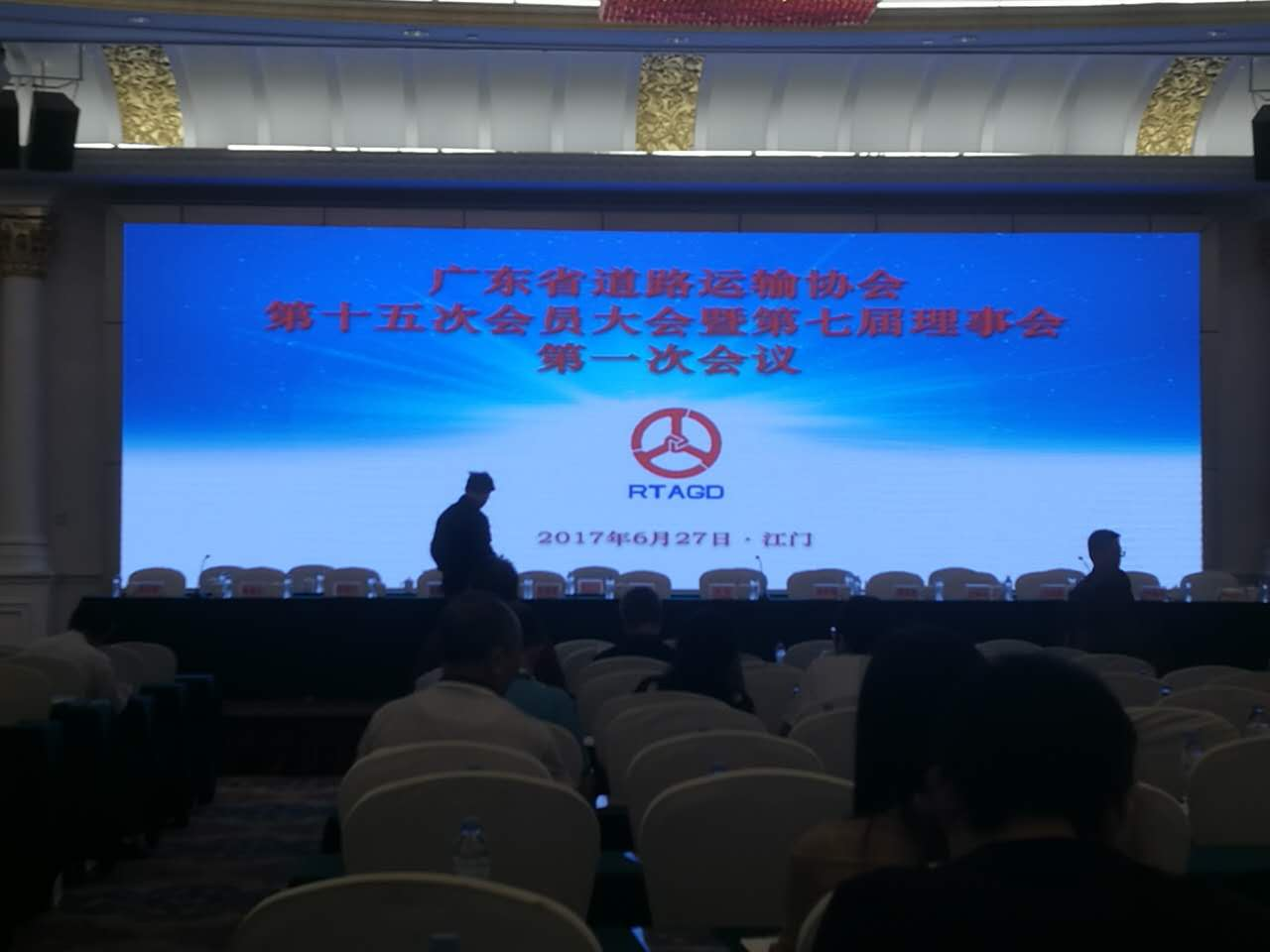 广东省道路运输协会第十五?#20301;?#21592;大会