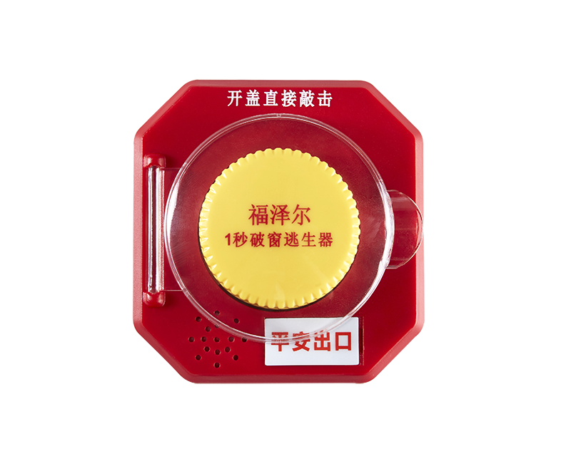 FTH-PCQ-005(手动带报警破窗逃生器)