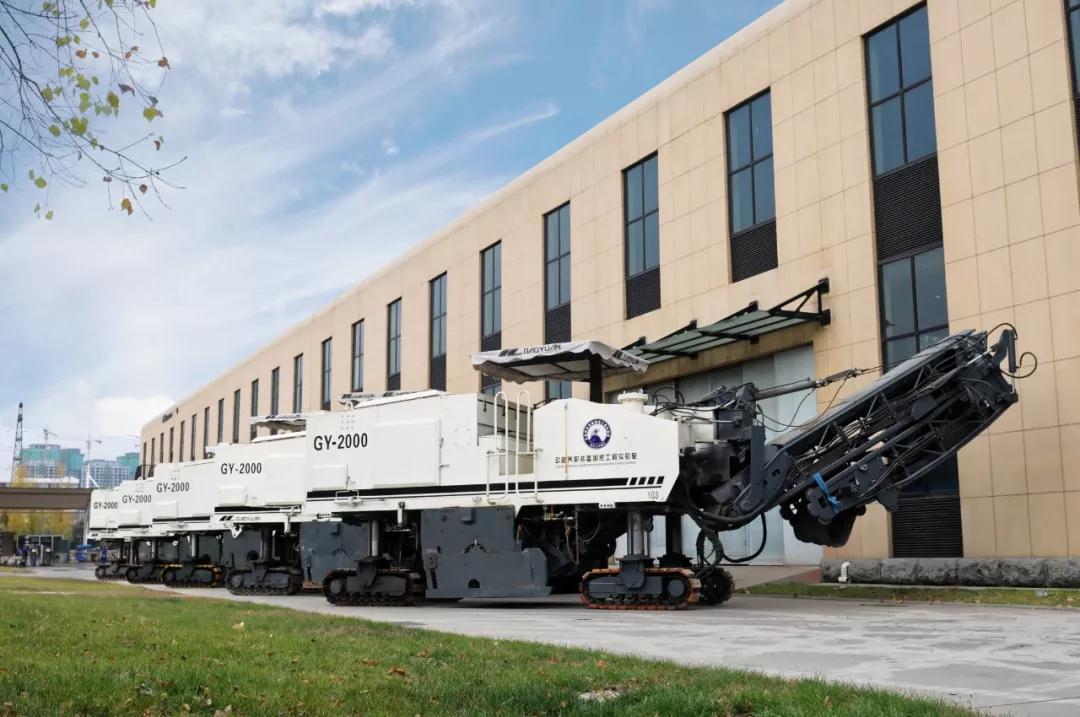 高遠公路養護裝備國家工程實驗室