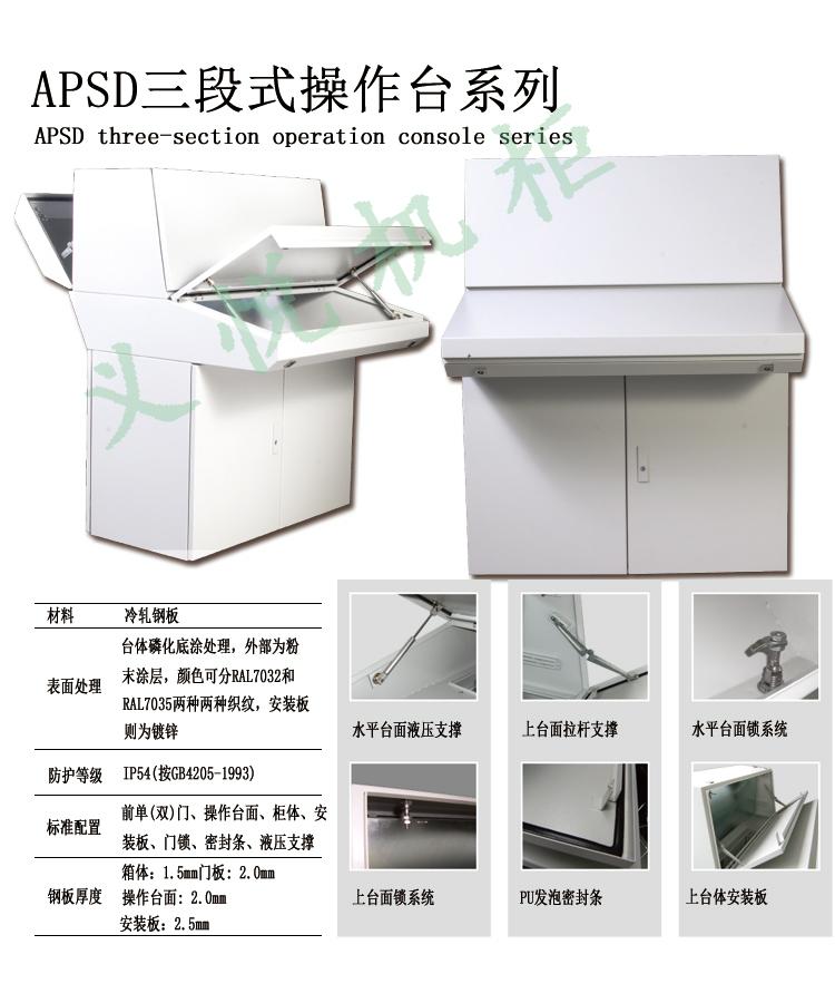 APSD三段式操作台