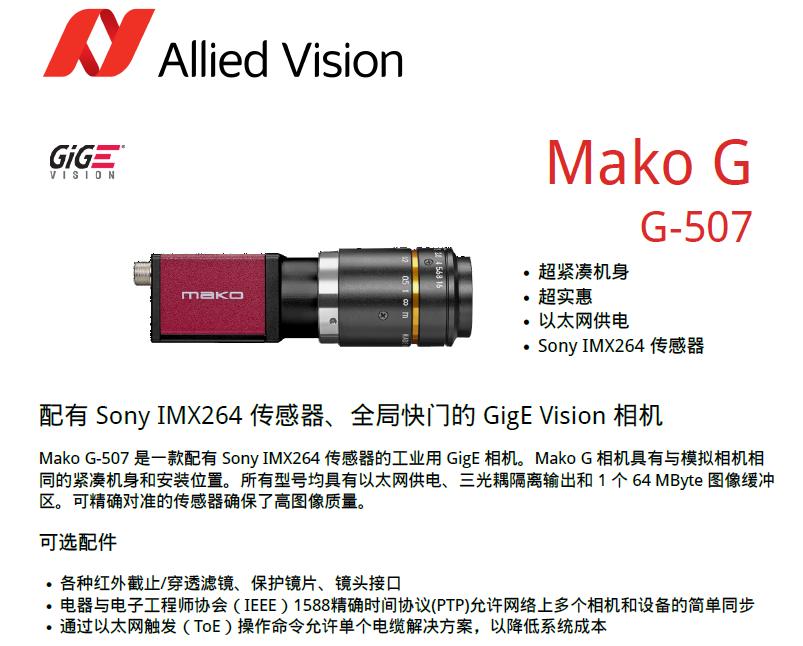 Mako G-507B