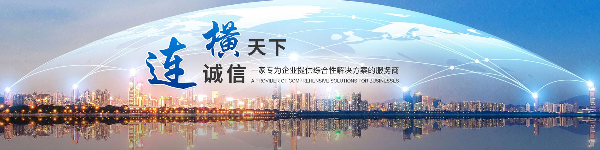 深圳市连横天下企业管理咨询有限公司