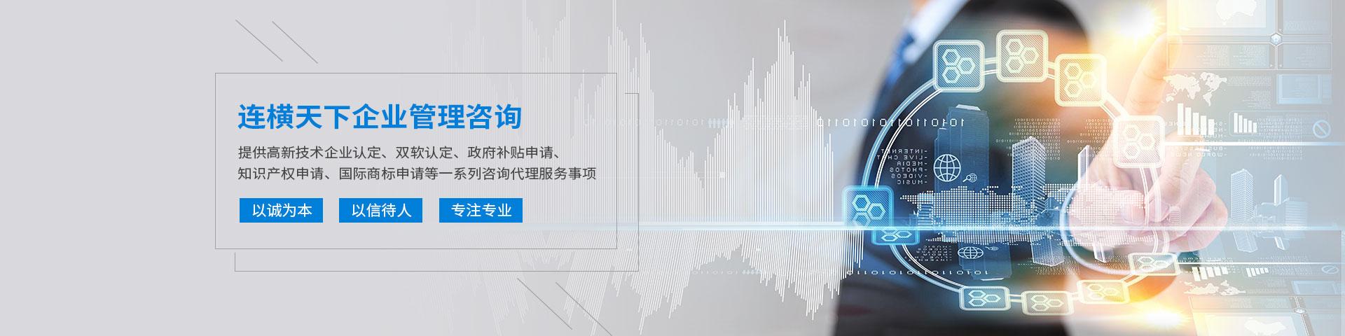 深圳市连横天下米乐m6电竞管理咨询有限公司