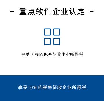 深圳市重点软件企业认定