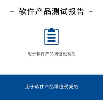 软件产品测试报告