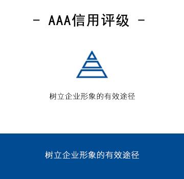 AAA米乐m6电竞信用评级对米乐m6电竞发展有多大作用