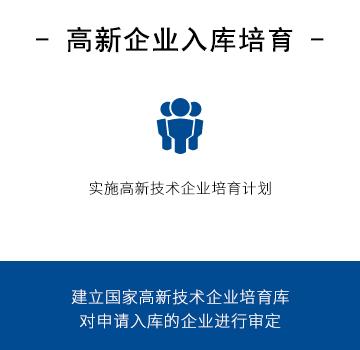 国家高新技术企业入库培育