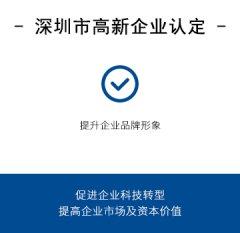 深圳市高新企业认定