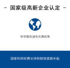高新技术企业认定标准及相关条件
