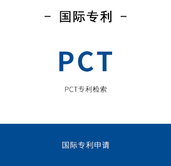 PCT国际专利