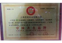 中国品牌证书