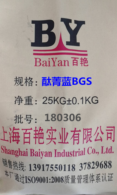 酞菁蓝BGS