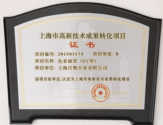 上海市高新技术成果转化项目色素碳黑