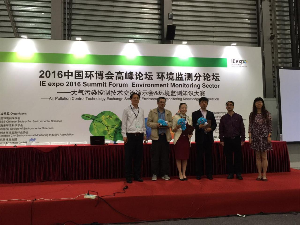 上海寶英光電科技有限公司參加2016年上海環博會