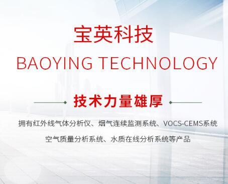 """上海宝英正式开展""""环保管家""""业务"""