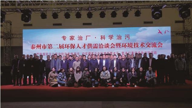 上海寶英光電科技參加泰州市2019年第二屆環保人才供需洽談會
