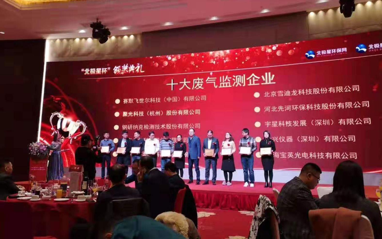 """宝英科技荣获2019""""北极星杯""""十大废气监测企业"""