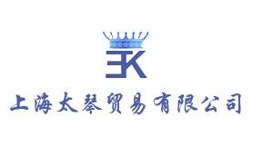 热烈祝贺上海太琴贸易有限公司网站成功...