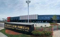 德力西电气(芜湖)有限公司