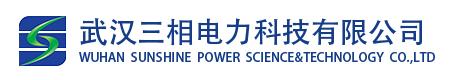 武汉三相电力科技有限公司