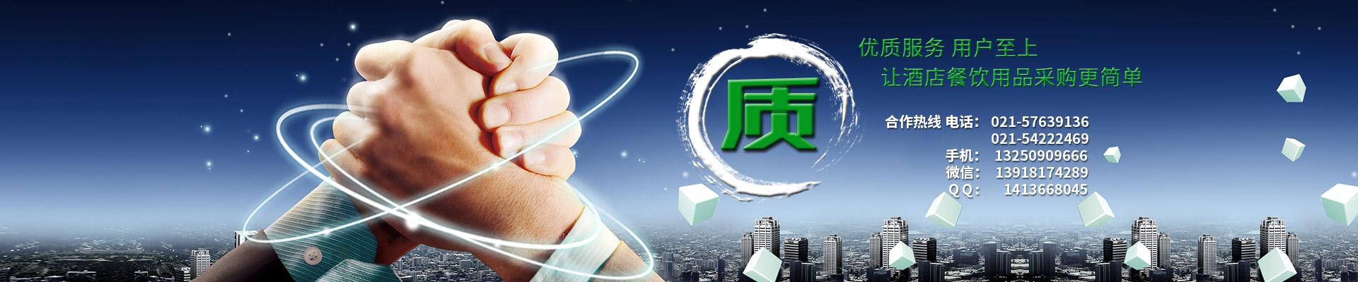 上海ca88酒店用品有限公司