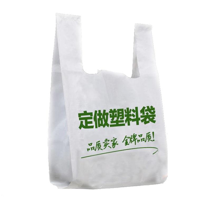 定制塑料打包袋
