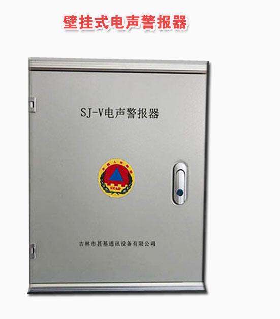 壁挂式电声警报器