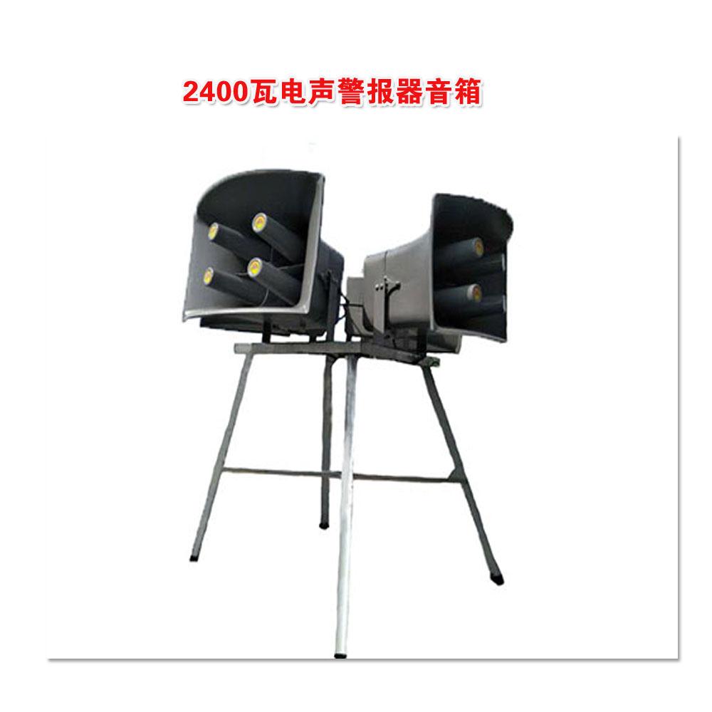 2400瓦电声警报器音箱