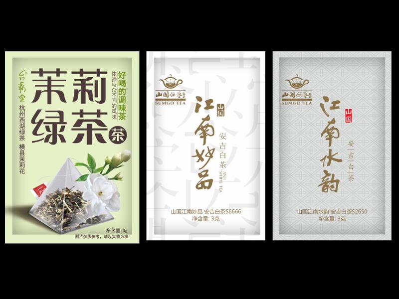 绿茶 三边封袋定制