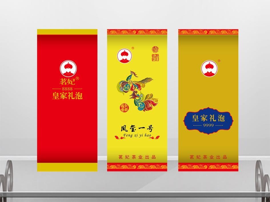 茶叶包装袋设计印刷