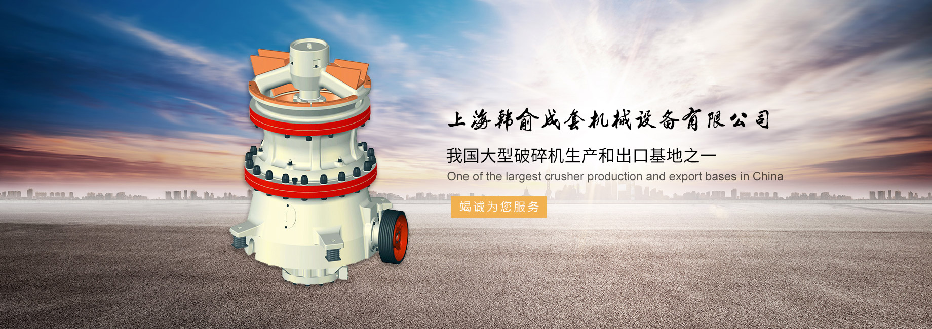 上海韓俞重工單缸液壓圓錐破