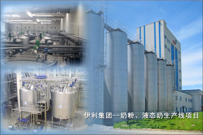 【伊利牛奶酸奶加工生產線】_上海以海機械有限公司