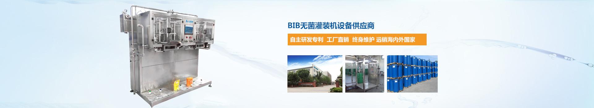 BIB無菌灌裝機